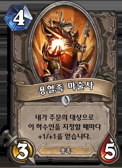 용혈족 마술사