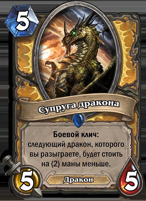 Супруга дракона