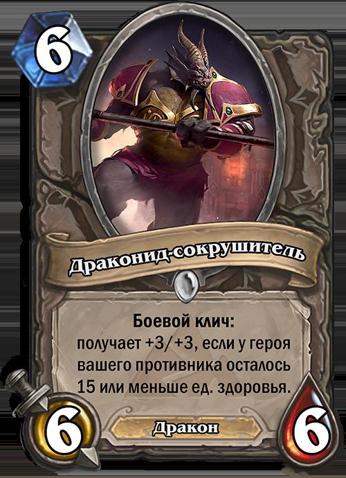 Драконид-сокрушитель