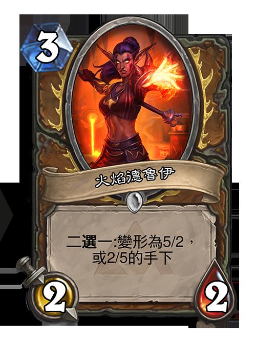 火焰德魯伊