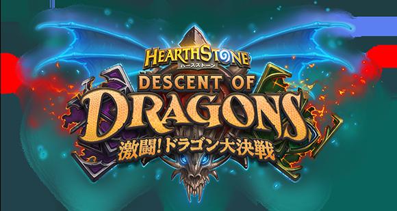 激闘!ドラゴン大決戦