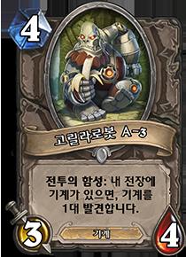 고릴라로봇 A-3