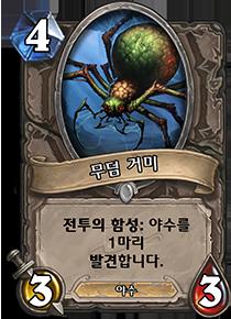 무덤 거미