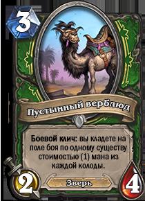 Пустынный верблюд