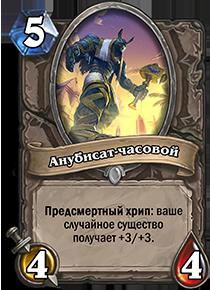 league-of-explorers.temple-of-orsis.boss2.reward.0