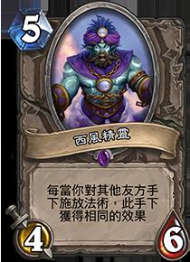 league-of-explorers.temple-of-orsis.boss1.reward.0