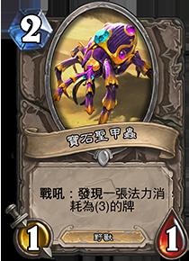 寶石聖甲蟲