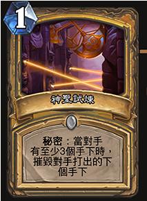 league-of-explorers.temple-of-orsis.boss3.reward.1
