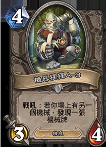 league-of-explorers.the-ruined-city.boss1.reward.1