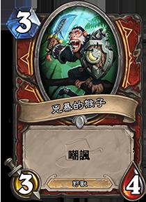 league-of-explorers.uldaman.boss3.reward.0