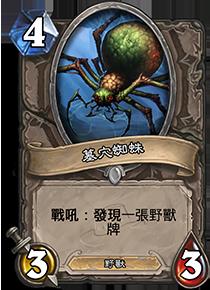 league-of-explorers.uldaman.boss2.reward.0
