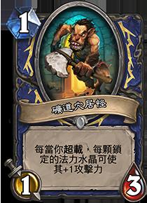 league-of-explorers.uldaman.boss1.reward.0