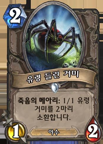 유령 들린 거미