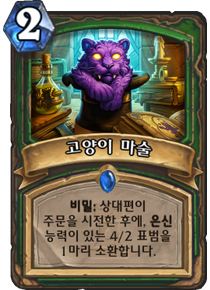 one-night-in-karazhan.the-menagerie.boss1