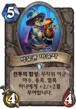 박물관 마술사