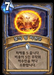 불의 땅 차원문