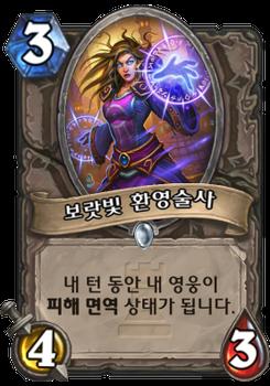 보랏빛 환영술사