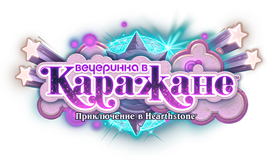 Вечеринка в Каражане