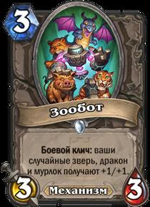 Зообот-210