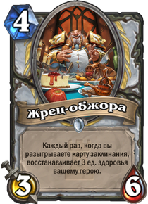 one-night-in-karazhan.the-parlor.boss1