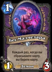 Бес Малчезара