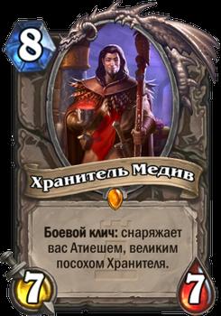 Хранитель Медив