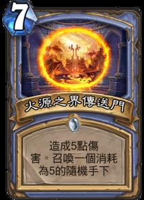 火源之界傳送門