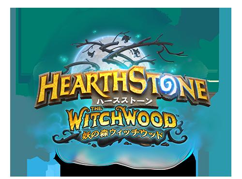 妖の森ウィッチウッド